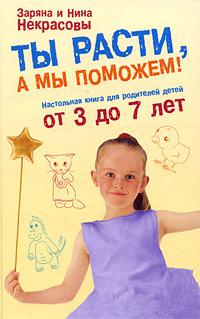 Ты расти, а мы поможем!: настольная книга для родителей детей от 3 до 7 лет Некрасова З.В., Некрасова Н.Н.