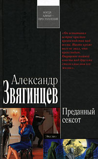 Преданный сексот Звягинцев А.Г.