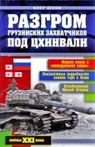 Шеин О.В. - Разгром грузинских захватчиков под Цхинвали' обложка книги
