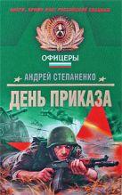 Степаненко А. - День Приказа' обложка книги