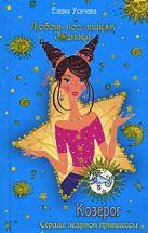 Усачева Е.А. - Козерог. Сердце ледяной принцессы' обложка книги