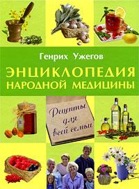 Ужегов Г.Н. - Энциклопедия народной медицины. Рецепты для всей семьи обложка книги