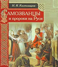 Самозванцы и пророки на Руси