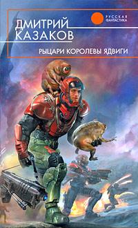 Казаков Д.Л. - Рыцари королевы Ядвиги обложка книги
