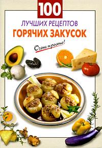 100 лучших рецептов горячих закусок Выдревич Г.С., сост.