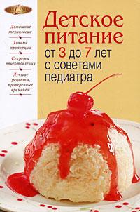 Детское питание от 3 до 7 лет с советами педиатра Кормильцева Е.