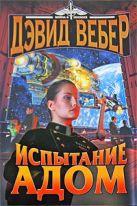 Вебер Д. - Испытание Адом' обложка книги