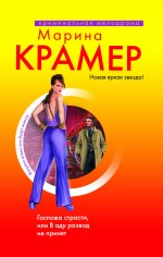 Госпожа страсти, или В аду развод не принят: роман Крамер М.