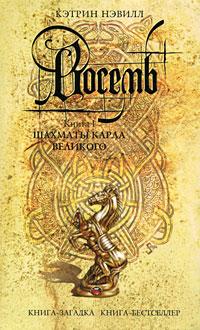 Восемь: кн. 1: Шахматы Карла Великого