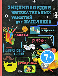 7+ Энциклопедия увлекательных занятий для мальчиков