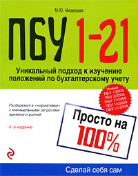 ПБУ 1-21. Просто на 100%. 4-е изд., перераб. и доп. Медведев М.Ю.