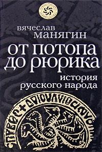 История Русского народа от потопа до Рюрика Манягин В.Г.