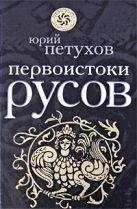 Петухов Ю.Д. - Первоистоки Русов' обложка книги