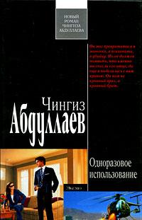 Одноразовое использование Абдуллаев Ч.А.