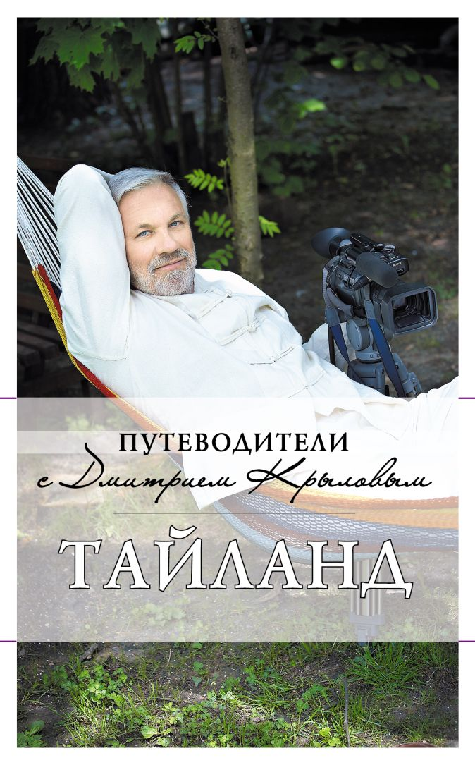 Тайланд Крылов Д., Шигапов А.