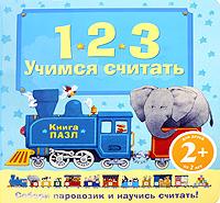 2+ Учимся считать. (книга пазл)