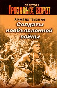 Солдаты необъявленной войны: роман