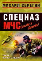 Серегин М.Г. - Тайна черного ящика' обложка книги