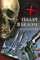 Серегин М.Г. - Палач в белом' обложка книги