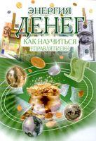 Мирослава - Энергия денег: как научиться управлять ею?' обложка книги