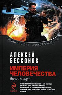 Империя человечества: Время солдата: фантастическая эпопея