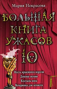 Большая книга ужасов. 10: Месть крысиного короля; Доктор-мумия; Костыль-нога; Вечеринка для нечести Некрасова М.Е.
