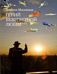 Большая литература. Марина Москвина (обложка)