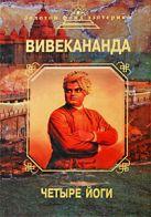 Вивекананда С. - Четыре йоги' обложка книги