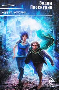 Хоббит, который...: фантастические романы