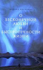 Москвина М. - О бесконечной любви и быстротечности жизни: повести' обложка книги