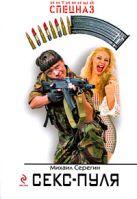 Серегин М.Г. - Секс-пуля' обложка книги