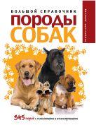 Лехари Г. - Породы собак: большой справочник' обложка книги