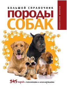 Породы собак: большой справочник
