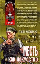 Яковенко П. - Месть как искусство' обложка книги