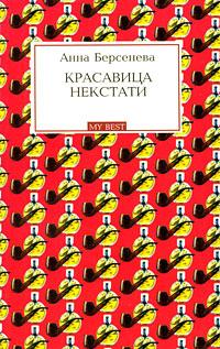Красавица некстати: роман