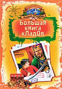 Большая книга кладов: Повелители кладов. По ту сторону чуда Трушкин А.А.