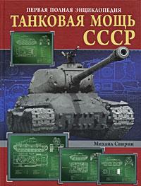 Танковая мощь СССР. Первая полная энциклопедия