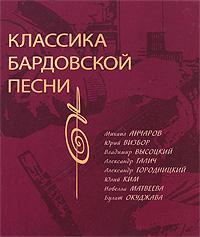 Классика бардовской песни