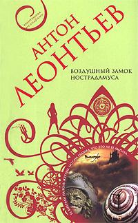 Воздушный замок Нострадамуса Леонтьев А.В.