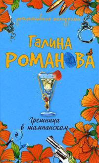 Грешница в шампанском Романова Г.В.