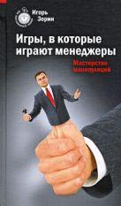 Зорин И.И. - Игры, в которые играют менеджеры. Мастерство манипуляций' обложка книги