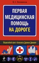 Филимонов В.С. - Первая медицинская помощь на дороге' обложка книги