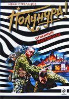 Стрельцов И.З. - Огненный ракетоносец' обложка книги