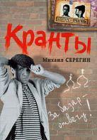 Серегин М.Г. - Кранты' обложка книги