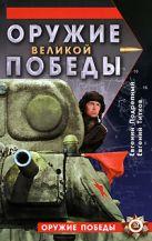 Подрепный Е.И., Титков Е.П. - Оружие Великой Победы' обложка книги
