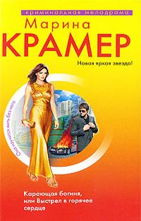 Карающая богиня, или Выстрел в горячее сердце: роман Крамер М.