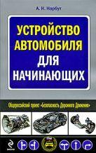 Нарбут А.Н. - Устройство автомобиля для начинающих' обложка книги