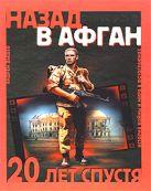 Дышев А.М. - Назад в Афган. 20 лет спустя: История войны и мира в фотографиях' обложка книги