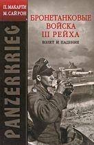 Макарти П., Сайрон М. - PANZERKRIEG: Бронетанковые войска III Рейха. Взлет и падение' обложка книги