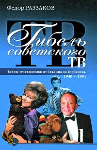 Гибель советского ТВ Раззаков Ф.И.